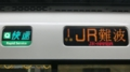 JR221系 [Q]快速|JR難波