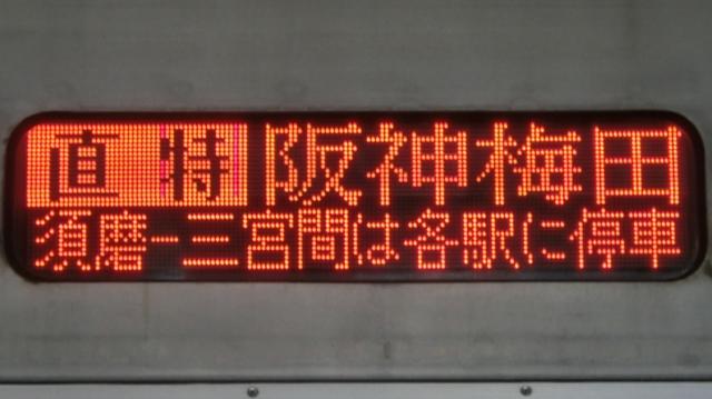 山陽5000系 直特 阪神梅田 須磨―三宮間は各駅に停車