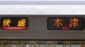 JR207系 快速|木津