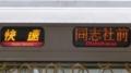 JR207系 快速|同志社前