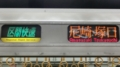 JR207系 区間快速|尼崎・塚口