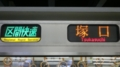JR207系 区間快速|塚口