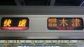 JR207系 快速|東西線経由木津