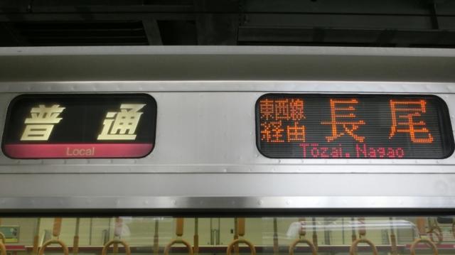 JR207系 普通|東西線経由長尾