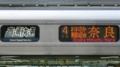 JR321系 直通快速|おおさか東線経由奈良