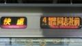 JR321系 快速|東西線経由同志社前
