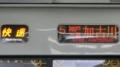 JR221系 快速|神戸方面加古川