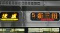 JR223系 快速|新三田