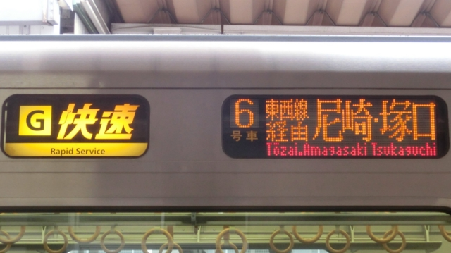 JR321系 [G]快速|東西線経由尼崎・塚口