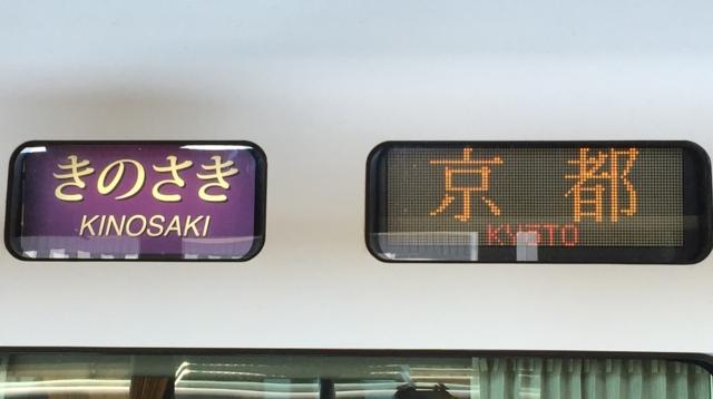 JR287系 きのさき 京都