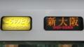 JR287系 こうのとり 新大阪