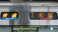 JR225系 快速|米原