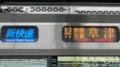 JR223系 新快速|京都方面草津