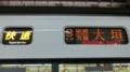 JR221系 快速|米原方面大垣
