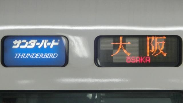 JR特急車 サンダーバード|大阪