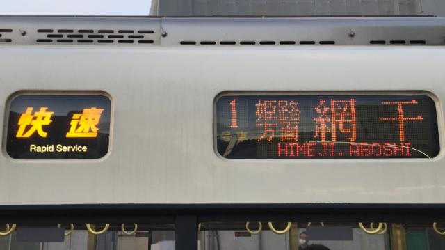 JR221系 快速|姫路方面網干