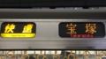 JR207系 快速|宝塚