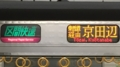 JR207系 区間快速|東西線経由京田辺