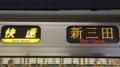 JR207系 快速|新三田