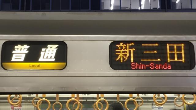 JR207系 普通 新三田