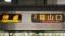 JR321系 快速 篠山口
