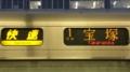 JR321系 快速|宝塚