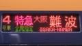 近鉄22600系 特急|大阪難波