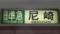 近鉄一般車 区間準急|尼崎