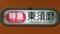 阪神赤胴車 特急|東須磨