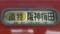 阪神赤胴車 直特|阪神梅田 須磨~神戸三宮間は各駅に停車