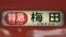 阪神赤胴車 特急|梅田