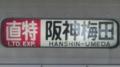 山陽一般車 直特|阪神梅田
