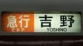 近鉄一般車 急行|吉野