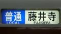近鉄一般車 普通|藤井寺