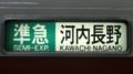 近鉄一般車 準急|河内長野