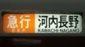 近鉄一般車 急行|河内長野