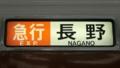 近鉄一般車 急行|長野