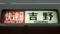 近鉄一般車 快速急行|吉野