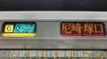 JR207系 [G]区間快速|尼崎・塚口