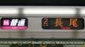 JR321系 [H]普通|長尾