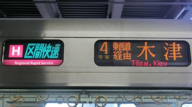 JR321系 [H]区間快速|東西線経由木津