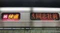 JR321系 [H]快速|同志社前