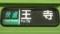 JR103系 快速|王寺
