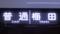阪急1000系 普通|梅田