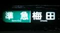 阪急一般車 準急|梅田