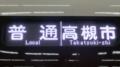 阪急1300系 普通 高槻市