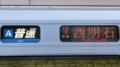 JR321系 [A]普通|西明石