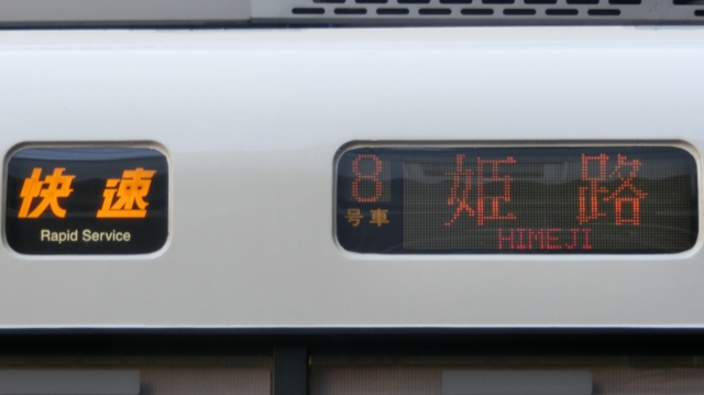 JR221系 快速|姫路