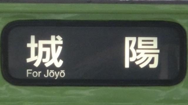 JR103系 城陽