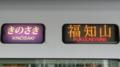 JR287系 きのさき|福知山